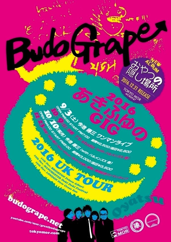 rmms-budo-grape-uk-tour-poster-20160905