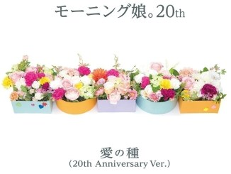 Morning Musume Ai no Tane 20th Anniversary Ed.
