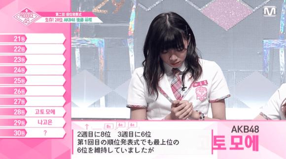 PRODUCE48-EP08-40