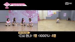 PRODUCE48-EP09-5