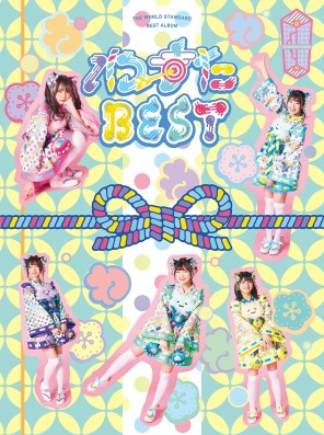 RMMS-Wasuta-Best-Deluxe-Edition