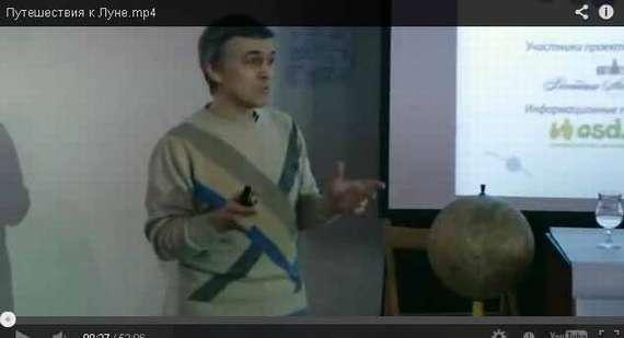 surdin Статья анализ к видеолекции «Путешествия к Луне»