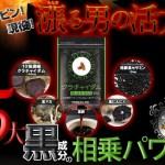 男のマックスサプリ「クラチャイダムブラック」が男性に効く!