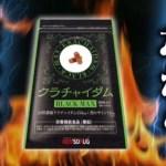 話題の精力サプリ「男のマックス」が今だけ500円で購入ができる!