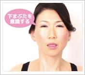 目の下のたるみを取るトレーニングの画像