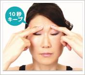目の下のたるみ改善トレーニングの画像5