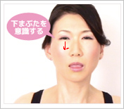 目の下のたるみの表情筋トレーニング画像