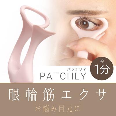 パッチリィの使い方画像