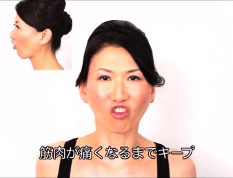 顔のたるみ体操2