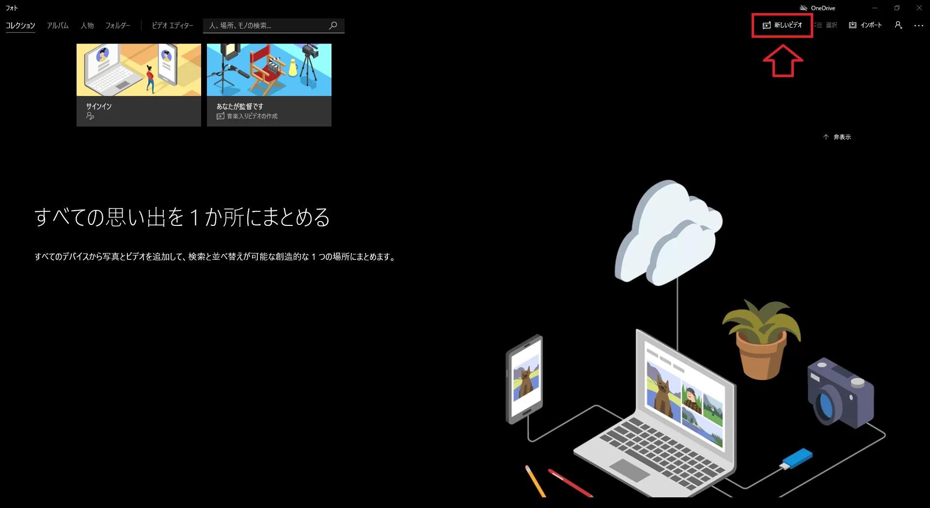 動画 トリミング windows Microsoft Stream