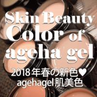 2018年の春の新色! agehaジェルの肌美色が気になる!!(the skin beauty of ageha gel)
