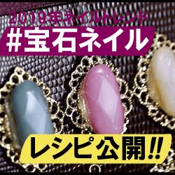 田辺さおり先生の #宝石ネイル のレシピ公開中!! (Saori Tanabe's  Recipe for #jewelrynail publishing)