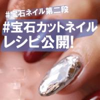 田辺さおり先生の #宝石カットネイル のレシピ公開!! (Saori Tanabe's  Recipe for #jewelrycutnail publishing)