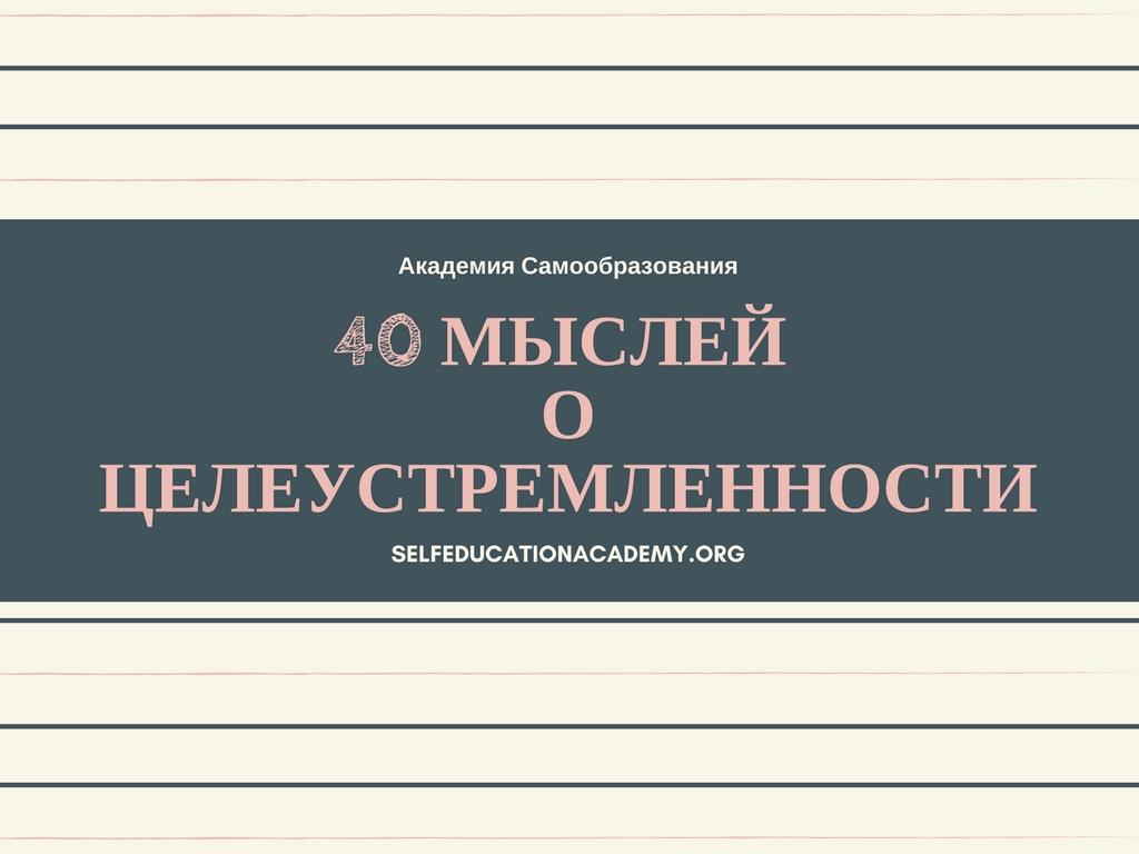 40 мыслей о целеустремленности