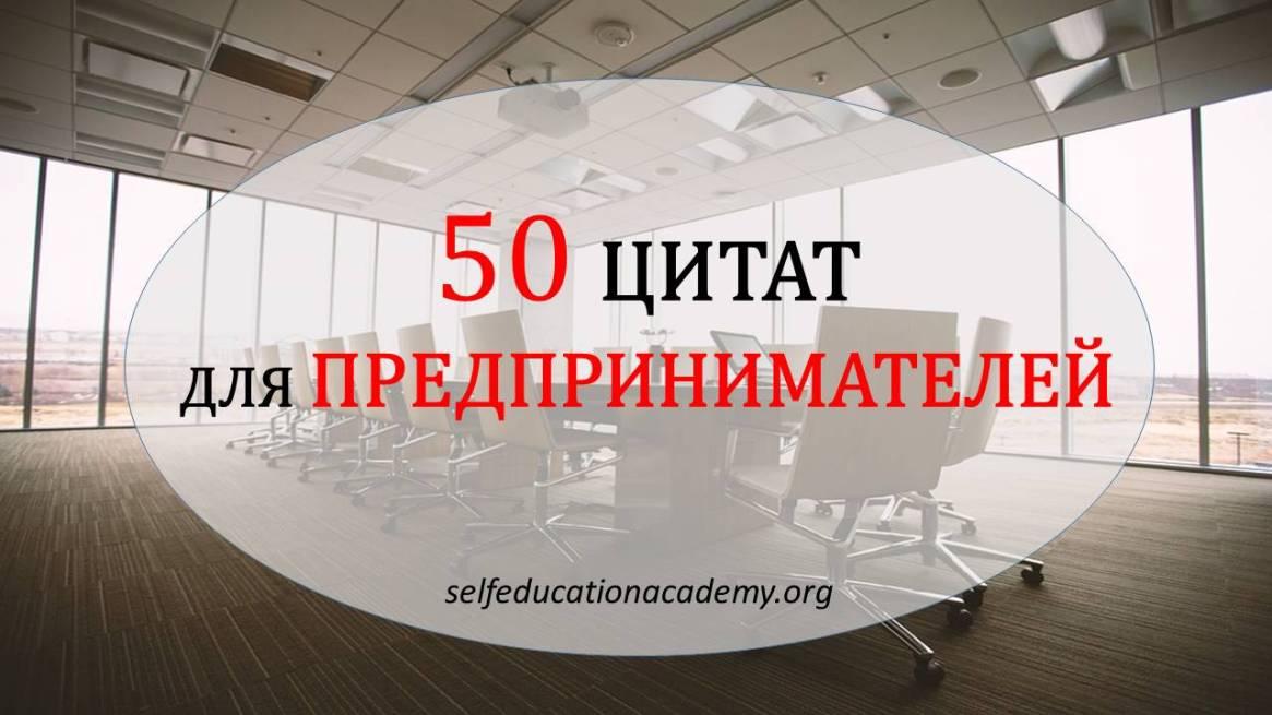 50 цитат для предпринимателей