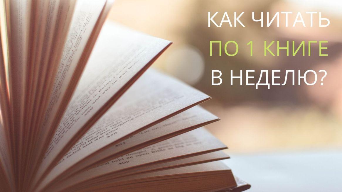 Как читать по книге в неделю?