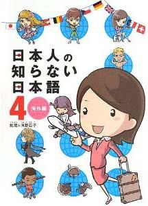 日本人の知らない世界4