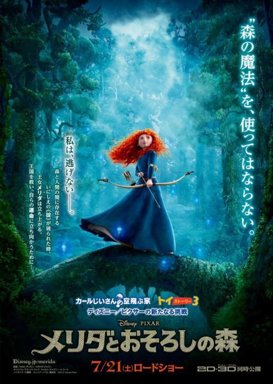 Brave (2012) -