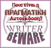 writerbeware-copy