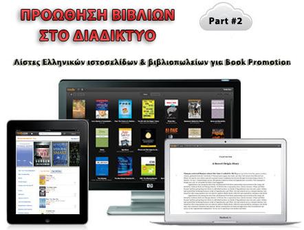 ΠΡΟΩΘΗΣΗ ΒΙΒΛΙΩΝ ΣΤΟ ΔΙΑΔΙΚΤΥΟ #2
