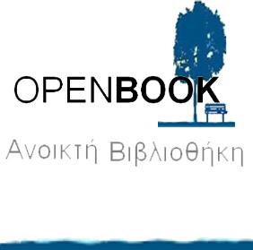 Ανοικτή βιβλιοθήκη