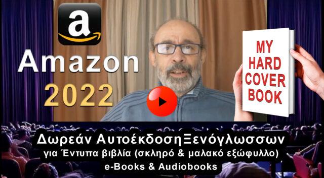 Amazon 2022: Δωρεάν αυτοέκδοση για Έντυπα βιβλία (σκληρό & μαλακό εξώφυλλο), eBooks - Audiobooks