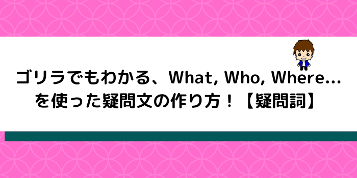 what, who, where疑問詞の文