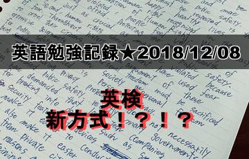 英検の新形式!?【英語勉強記録★2018/12/08】TOEIC受験お疲れさまでした。