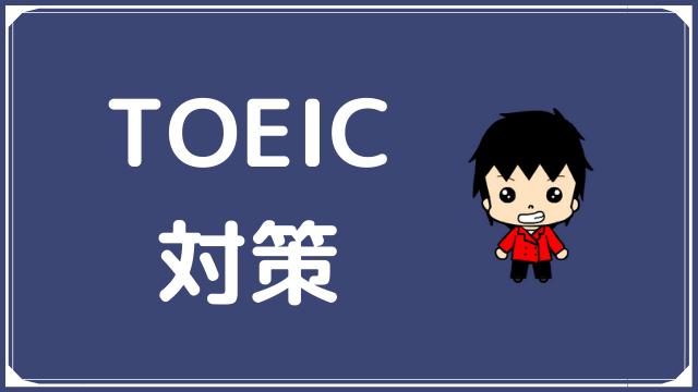 英語力ゼロから、TOEIC600点 / TOEIC700点 / TOEIC800点の英語力をつける!