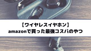 【ワイヤレスイヤホン】amazonで買った最強コスパのやつ