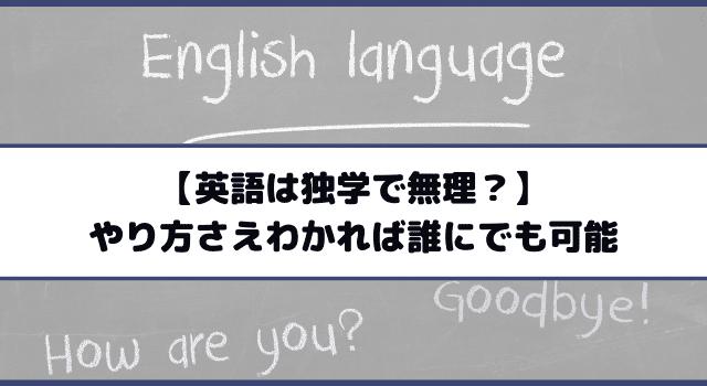 【英語は独学で無理?】やり方さえわかれば誰にでも可能
