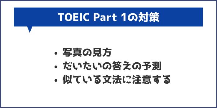 TOEIC Part 1の対策