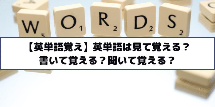 【英単語覚え】英単語は見て覚える?書いて覚える?聞いて覚える?