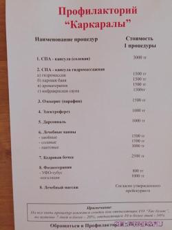 Горный отель Тас Булак, Каркаралинск.