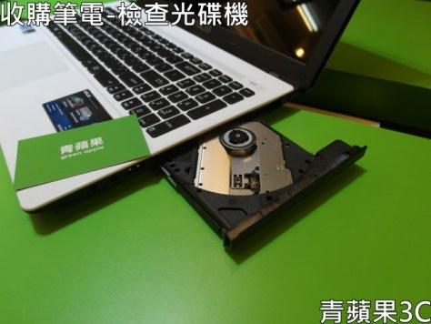 青蘋果3C-收購筆電-檢查光碟機 - 複製