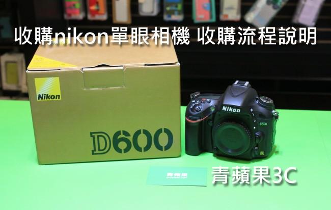收購 Nikon D600 – 收購二手Nikon單眼相機