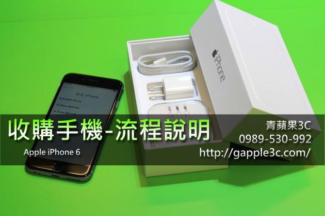 青蘋果3C,收購iphone6流程&iphone6開箱,收購手機,0989-530-992