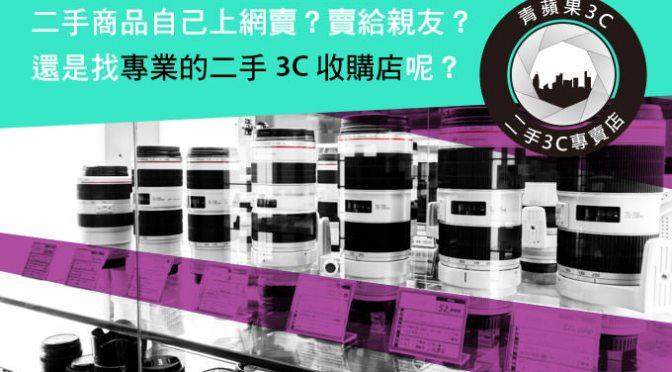 【矛盾大對決】自售真的好嗎?為什麼要找收購相機專賣店?