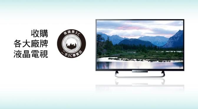 收購液晶電視|收購電視螢幕|回收液晶電視 推薦青蘋果 台中 台南 高雄 實體店面