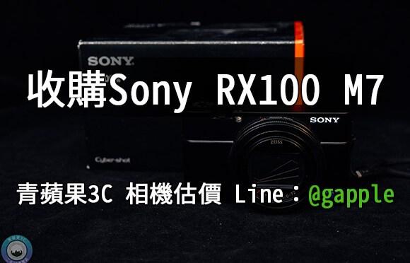 Sony RX100 M7即將推出-RX100VII規格懶人包查詢-青蘋果3c