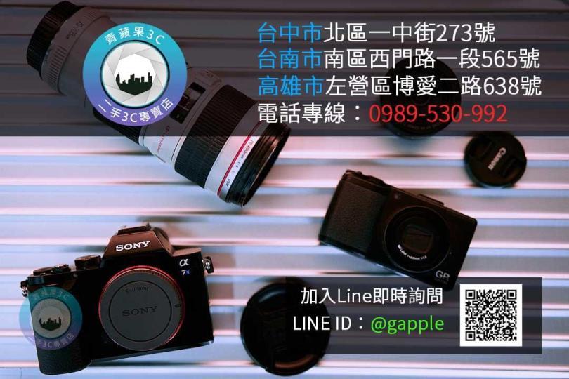 二手相機賣