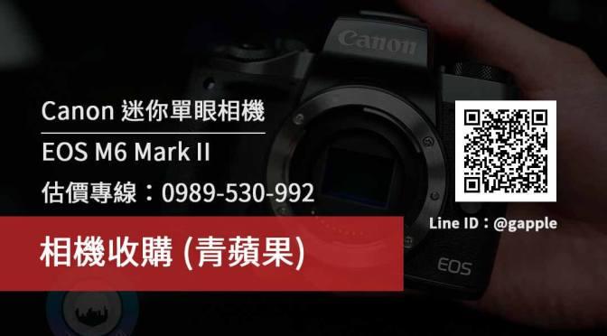 【迷你單眼相機】輕巧便於攜帶 EOS M6 Mark II 二手收購買賣價格-青蘋果3c