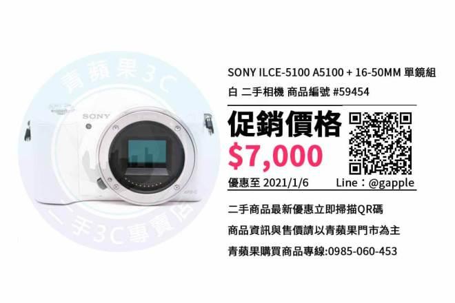 高雄收購二手sony相機