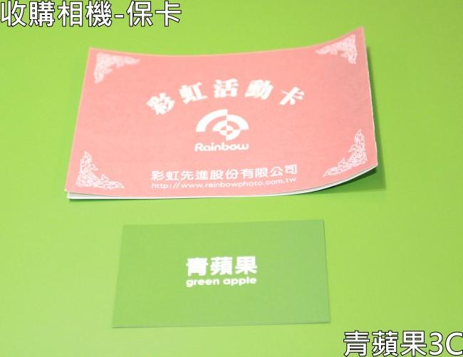 5.青蘋果3C-收購相機-保卡
