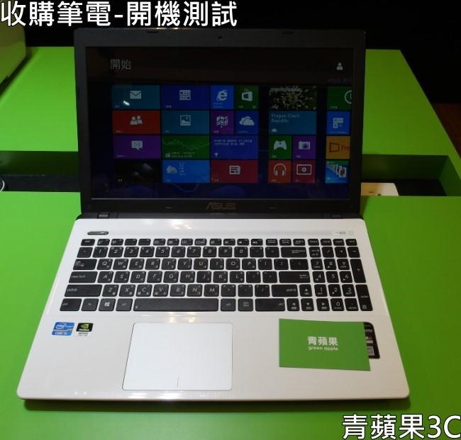 青蘋果3C-收購筆電-開機測試 - 複製