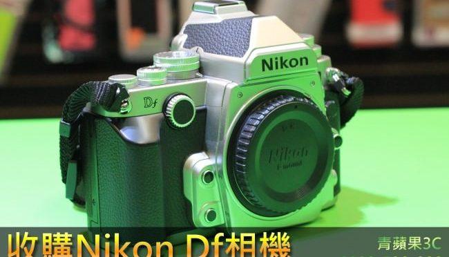 青蘋果3C,收購二手nikon Df相機,收購相機,收購全幅機,0989-530-992