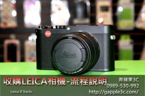 收購萊卡相機