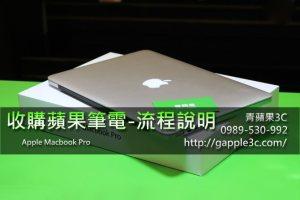 青蘋果3C,收購Macbook pro,收購蘋果筆電,收購二手Apple筆電,台南高雄台中實體店面