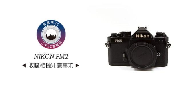 收購底片相機 回收經典舊相機 收購傳統單眼相機 nikon FM2 拍賣