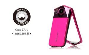 TR70開箱文,粉嫩美顏自拍神器,收購相機界(愛馬仕)首選